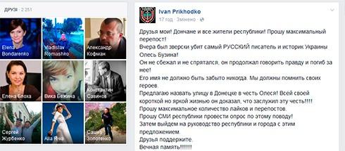 В Донецке хотят назвать улицу именем Бузины - фото