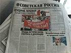 На границе изъята партия антиукраинских газет от компартии РФ