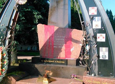 В Бердичеве облили краской Мемориал славы патриотам - фото