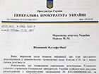 Генпрокуратура не занимается бегством Клюева