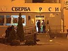 В Киеве подорвали несколько отделений «Сбербанка России» [ФОТО]