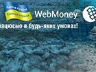 WebMoney получила в Украине официальный статус внутригосударственной системы расчетов