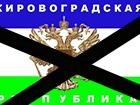 Фейковую «Кировоградскую народную республику» хотели создать с помощью силовых столкновений