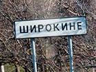 Генштаб ВСУ: Широкино не будет патрулироваться вместе с террористами