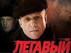 Госкино запретило сериал «Легавый»