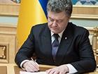 Порошенко назначил глав РГА на Закарпатье, среди которых есть «регионал»