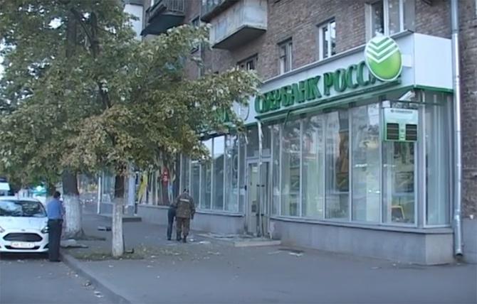 В Киеве под отделением «Сбербанка России» прогремел взрыв - фото