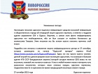 Ответственность за взрыв в Одессе взяло на себя некое «Одесское подполье»