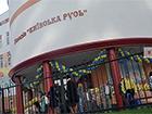 В столичной гимназии «Киевская Русь» ограничили обучение - повышенный уровень вредных веществ