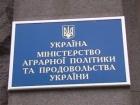 Минагрополитики уволило трех директоров госпредприятий за саботаж приватизации