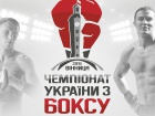 Чемпионат Украины по боксу пройдет в Виннице