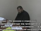 ГПУ показала видео признания Мосийчука себя виновным