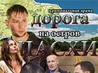 Украина запретила сериалы «Дорога на остров Пасхи» и «Подстава»