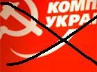 Деятельность КПУ запрещена судом