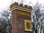 Кировоград собираются переименовать в Ингульск