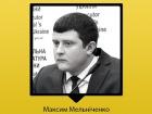 Недолюстрированный Мельниченко будет заниматься выявлением коррупции в органах прокуратуры