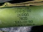 Под Киевом обнаружен тайник с российскими гранатометами
