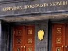 ГПУ: Деканоидзе говорит неправду в отношении бывших «беркутовцев»