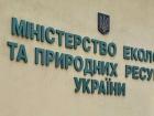 И.о. министра экологии уволили за покушение на хищение 550 млн грн
