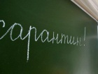 Карантин в школах Киева продолжили до 8 феврала