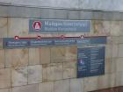 В Харькове декоммунизировали станцию метро «Советская»