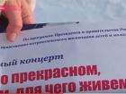 В России в школах рассказывают о «распятом в Славянске мальчике»