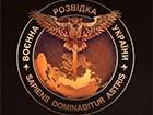 Об очередных потерях российских войск в Донбассе сообщили в разведке