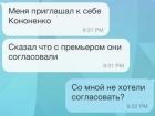 Обнародована переписка Абромавичуса с кандидатом от Кононенко