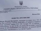 Касько вызывают на допрос еще по каком-то уголовному производству
