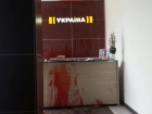 Телеканал «Украина» залили «кровью»