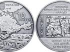 В Украине выпустят монету в память жертв геноцида крымскотатарского народа