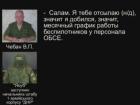 СБУ: российский офицер из состава СЦКК помогал террористам
