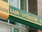 Должностных лиц банка «Хрещатик» обвиняют в хищении 81 млн грн