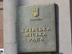 Киевсовет наложил мораторий на повышение коммунальных тарифов