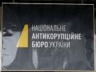Генпрокуратура нагрянула в НАБУ с обыском