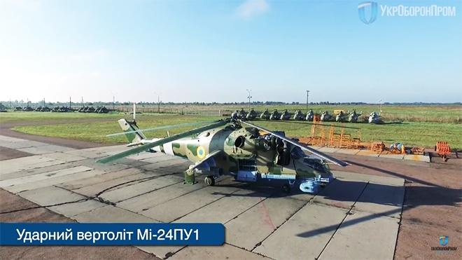 Укроборонпром представил ударный вертолет Ми-24ПУ1 - фото