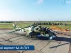 Укроборонпром представил ударный вертолет Ми-24ПУ1