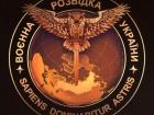 ГУР МОУ: в Свердловск и Харцызск прибыло подкрепление из России