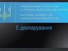 Исчез доступ к реестру электронных деклараций
