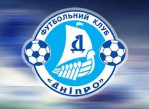 С ФК «Днепр» сняли 6 очков - фото