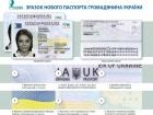 Кабмин определил цены на паспорта в виде ID-карты