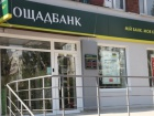 Ощадбанк отложил введение комиссии за оплату коммунальных услуг