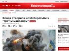 В СНБО обвинили сайт «Корреспондент» в провокации