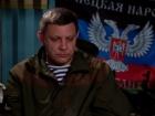 Захарченко заявил о намерении захватить Великобританию