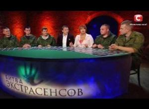 СТБ показал «Битву экстрасенсов» с российским военным, воевавшим на Донбассе - фото