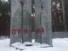 В Быковне осквернены украинский и польский мемориалы жертвам НКВД