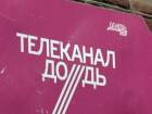"""В Украине запретили российский телеканал """"Дождь"""""""