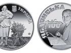 Нацбанк выпустил памятную монету «Татьяна Яблонская»