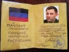 """Россия теперь признает """"бумажки"""" из ОРДЛО"""