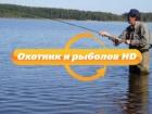 В Украине запретили российский телеканал «Охотник и рыболов HD»